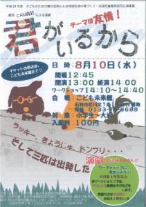 2016演劇