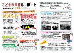 あいぽーとニュース_2016年11月号_中高生版