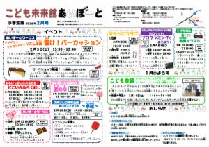 201802_あいぽーとニュース2月号小学生版