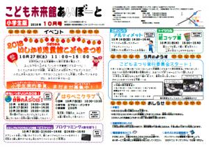 あいぽーとニュース_2018年10月号_小学生版