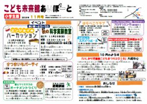 あいぽーとニュース2018年11月号_小学生版
