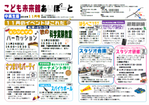 あいぽーとニュース2018年11月号_中高生版