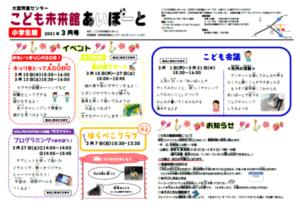 あいぽーとニュース_202103_小学生版