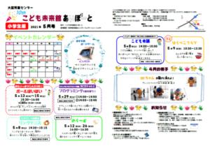 あいぽーとニュース_202105_小学生版