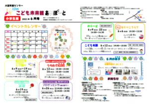 あいぽーとニュース_2021年6月号_小学生版
