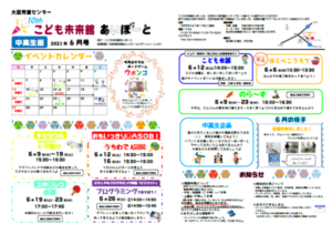 あいぽーとニュース_2021年6月号_中高生版