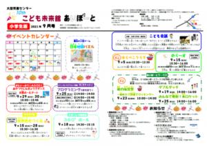 あいぽーとニュース_202109_小学生版