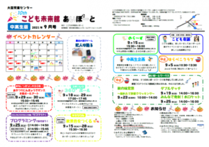 あいぽーとニュース_202109_中高生版